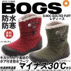 ショッピングスノーシューズ BOGS ボグス ブーツ レディース ショート ボア スノーブーツ キルト 防水 防寒 スノー レイン 雪 ウインターブーツ 71952 送料無料