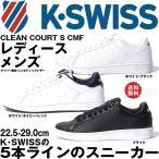 ケースイス スニーカー メンズ レディース シューズ ローカット KSWISS CLEAN COURT S CMF 白 ホワイト 黒 ブラック ケイスイス 送料無料