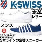 ケースイス スニーカー メンズ シューズ クラシック ローカット 本革 レザー KSWISS Classic 66 白 黒 ホワイト ブルー ケイスイス 送料無料