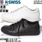 ケースイス スニーカー メンズ レディース シューズ クラシック ローカット 本革 レザー KSWISS Classic 66 JPN 白 ホワイト 日本製 復刻版 ケイスイス 送料無料