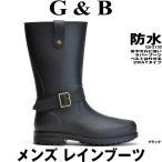 レインブーツ メンズ エンジニア 防水 雨靴 長靴 ラバーブーツ ロング 2WAY GB2130