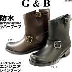 レインブーツ メンズ レディース エンジニア 防水 ビジネスシューズ 送料無料 雨靴 長靴 ラバーブーツ ショート