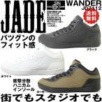 ダンススニーカー ダンスシューズ ヒップホップ JADE ジェイド JD7112 JDS7112 ローカット メンズ レディース 男性 女性 衣装 黒 白 ブラック カーキ ホワイト