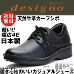 ショッピングウォーキングシューズ カジュアルシューズ メンズ ウォーキング 4E 幅広 軽い 日本製 本革 KN4523 KANEKA designo デジーノ ブラック 黒 送料無料