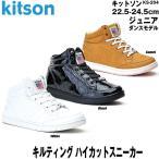 ショッピングkitson キットソン スニーカー 靴 ハイカット キッズ ジュニア 白 黒 ヒップホップ ダンスシューズ ホワイト ブラック 軽い kitson ks-204