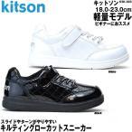 ショッピングkitson キットソン スニーカー 靴 ローカット キッズ 白 黒 ヒップホップ ダンスシューズ ホワイト ブラック 軽い kitson ksk-003 送料無料 あすつく