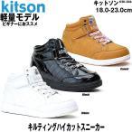 キットソン スニーカー 靴 ハイカット キッズ 白 黒 ヒップホップ ダンスシューズ 軽い kitson ksk-004