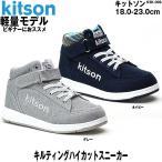 ショッピングキットソン キットソン スニーカー 靴 ハイカット キッズ ヒップホップ ダンスシューズ ネイビー グレー 軽い kitson ksk-006