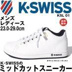 ケースイス スニーカー メンズ レディース シューズ ミッドカット KSWISS KSL 01 ケイスイス