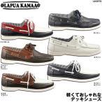ショッピングデッキシューズ デッキシューズ メンズ スリッポン モカシン デッキ カジュアル 軽量 ベーシックデザイン LAPUA KAMAA LK3370