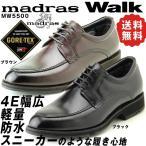 ショッピングラバーシューズ ビジネスシューズ Uチップ ゴアテックス 防水 マドラスウォーク 本革 送料無料 紳士 革靴 メンズ 4E 幅広 軽量 日本製