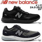 ニューバランス メンズ スニーカー ウォーキングシューズ フィットネス ワイヤーロック Boaシステム 散歩 new balance MW880B 送料無料