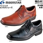 ムーンスター ビジネスシューズ メンズ プレーントゥ 靴 シューズ 本革 紳士 軽量 黒 茶 ブラック ブラウン 幅広4E SPH4920 送料無料