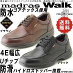 ショッピングウォーキングシューズ ウォーキングシューズ メンズ Uチップ ゴアテックス 防水 防滑 マドラスウォーク 本革 送料無料 紳士 革靴 4E 幅広 SPMW5480