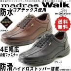 ショッピングウォーキングシューズ ウォーキングシューズ メンズ ファスナー ゴアテックス 防水 防滑 マドラスウォーク 本革 送料無料 紳士 革靴 4E 幅広 SPMW5481
