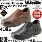 ショッピングウォーキングシューズ ウォーキングシューズ メンズ スリッポン ゴアテックス 防水 防滑 マドラスウォーク 本革 送料無料 紳士 革靴 4E 幅広 SPMW5482