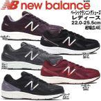 ニューバランス レディース スニーカー ジョギング ウォーキング 軽量 シューズ 幅広4E new balance W480