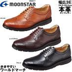 ムーンスター ワールドマーチ メンズ ウイングチップ ビジカジ 靴 シューズ 本革 紳士 黒 茶 ブラック ダークブラウン キャメル 幅広3E ビジネス カジュアル