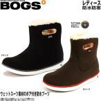 ショッピングスノーシューズ BOGS ボグス ブーツ レディース ショート ボア ウェットスーツ素材 スノーブーツ 防水 防寒 スノー レイン 雪 ウインターブーツ 78409 折り返せる 送料無料