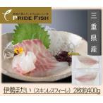 送料無料 伊勢まだい(三重県産)スキンレスフィーレ2枚(約200g / 半身、原魚約1.2kg) 刺身 PRIDE FISH プライドフィッシュ選定
