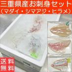 送料無料 三重県産お刺身セット マダイ200g、シマアジ200g、ヒラメ180g(スキンレスロイン)