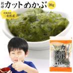 カットめかぶ40g 三重県産 国産 乾燥 きざみめかぶ スープ ラーメン 味噌汁