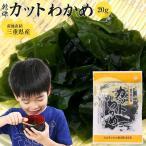 カットわかめ25g 三重県産 国産 乾燥 スープ ラーメン 味噌汁