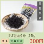 きざみあらめ25g 三重県産 国産 海藻