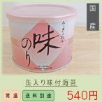 缶入り味付海苔8切56枚 国産 味付け海苔 醤油味 しょうゆ