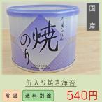缶入り焼き海苔8切56枚 国産