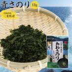 水洗い青さのり17g 三重県産 国産 ヒトエグサ あおさ海苔 乾燥 スープ 味噌汁 ラーメン