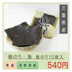 焼きのり 海・板のり10枚入 三重県産 国産 海苔