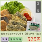 鮮魚仕立てのアジフライ(青のり入り)180g 国産 冷凍