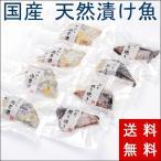 送料無料 国産 天然漬魚詰合せ(サワラ西京漬け70g×4切、ブリ醤油漬け70g×4切)ギフト