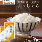 【期間限定特価 10月17日まで】無洗米10kg 青森県産まっしぐら10kg(5kg×2本) 令和2年産