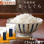 お米10kg  青森県産まっしぐら10kg(5kg×2本) 令和2年産
