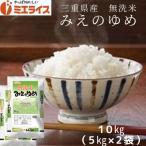無洗米10kg  三重県産みえのゆめ10kg(5kg×2本) 令和2年産