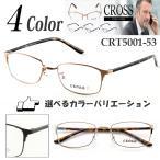 メガネ 度付き度なし眼鏡 CROSS T CRT5001 選べるカラーめがね・サングラス(近視・遠視・乱視・老視すべて対応)