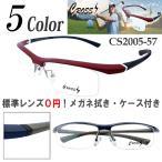 スポーツメガネ サングラス 度付き度なし眼鏡 ブルーライトカットレンズ対応めがね CROSS S/CS2005