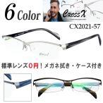 メガネ 度付き度なし眼鏡 サングラス ブルーライトカットレンズ対応めがね CROSS X/CX2021
