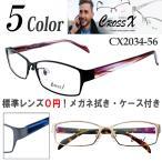 メガネ 度付き度なし眼鏡 サングラス ブルーライトカットレンズ対応めがね CROSS X/CX2034