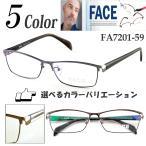 メガネ 度付き度なし眼鏡 FACE FA7201 選べるカラーめがね・サングラス(近視・遠視・乱視・老視すべて対応)
