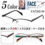 メガネ 度付き度なし眼鏡 FACE FA7202 選べるカラーめがね・サングラス(近視・遠視・乱視・老視すべて対応)