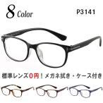 メガネ 度付き度なし眼鏡 サングラス ブルーライトカットレンズ対応めがね Poly+/P3141