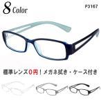 メガネ 度付き度なし眼鏡 サングラス ブルーライトカットレンズ対応めがね Poly+/P3167