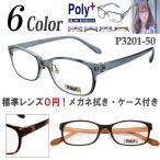メガネ 度付き度なし眼鏡 サングラス ブルーライトカットレンズ対応めがね Poly+/P3201
