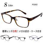 メガネ 度付き度なし眼鏡 サングラス ブルーライトカットレンズ対応めがね Poly+/P3202