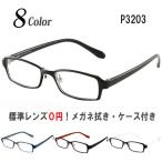 メガネ 度付き度なし眼鏡 サングラス ブルーライトカットレンズ対応めがね Poly+/P3203