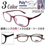 メガネ 度付き度なし眼鏡 サングラス ブルーライトカットレンズ対応めがね Poly+/P3210