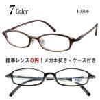 メガネ 度付き度なし眼鏡 サングラス ブルーライトカットレンズ対応めがね Poly+/P3506